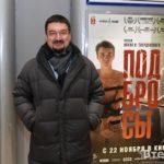 Ильдар Жандарев на премьере фильма Подбросы