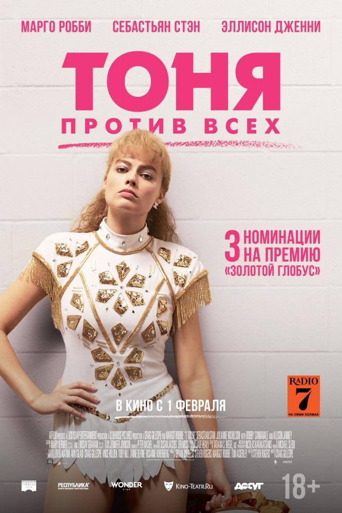 18 «Скандальная королева льда» — рецензия на фильм «Тоня против всех»