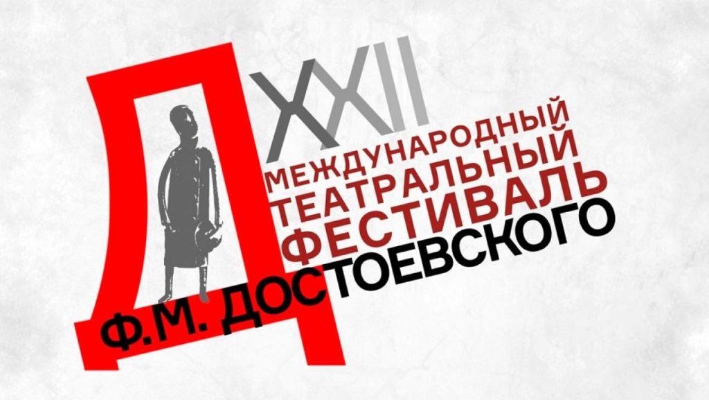 Международный театральный фестиваль Ф.М. Достоевского пройдет в Новгородской области