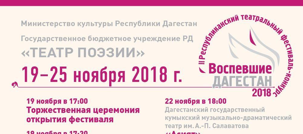 В Махачкале во второй раз пройдет театральный фестиваль «Воспевшие Дагестан»