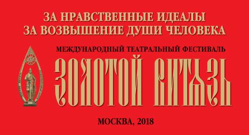 В Москве открылся ХVI Международный театральный форум «Золотой Витязь»