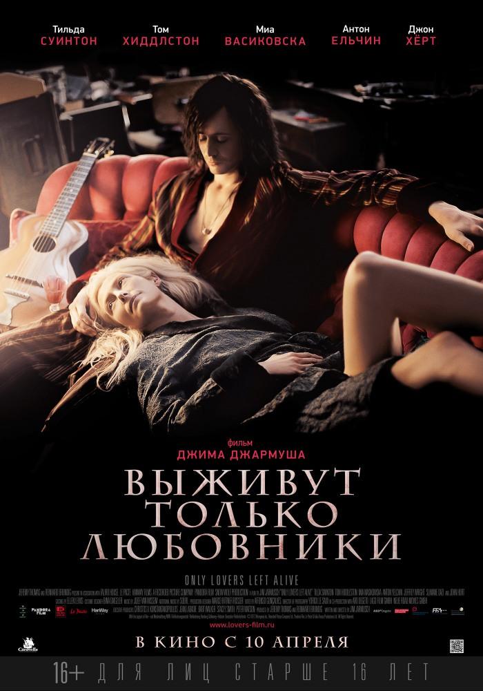Рецензия: «Выживут только любовники» Ночная элита философов