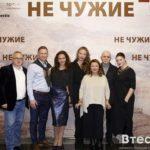 В Москве состоялась премьера фильма «Не чужие» Веры Глаголевой