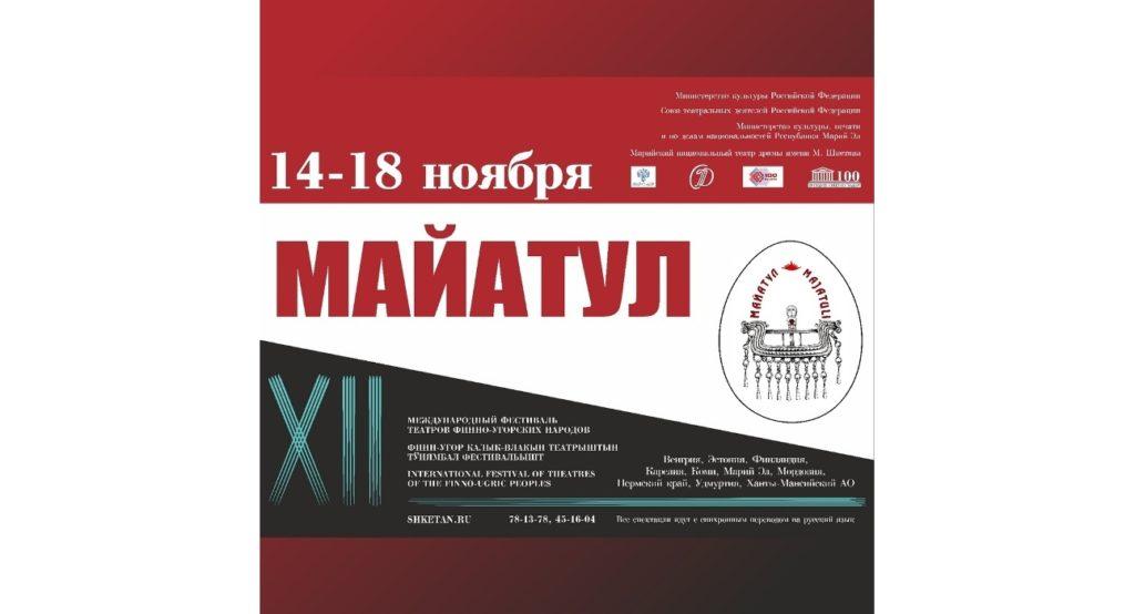 Фестиваль «Майатул» в Йошкар-Оле