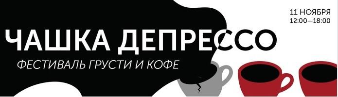 Петербуржцев зовут на Грустный фестиваль за «депрессо» и тоской