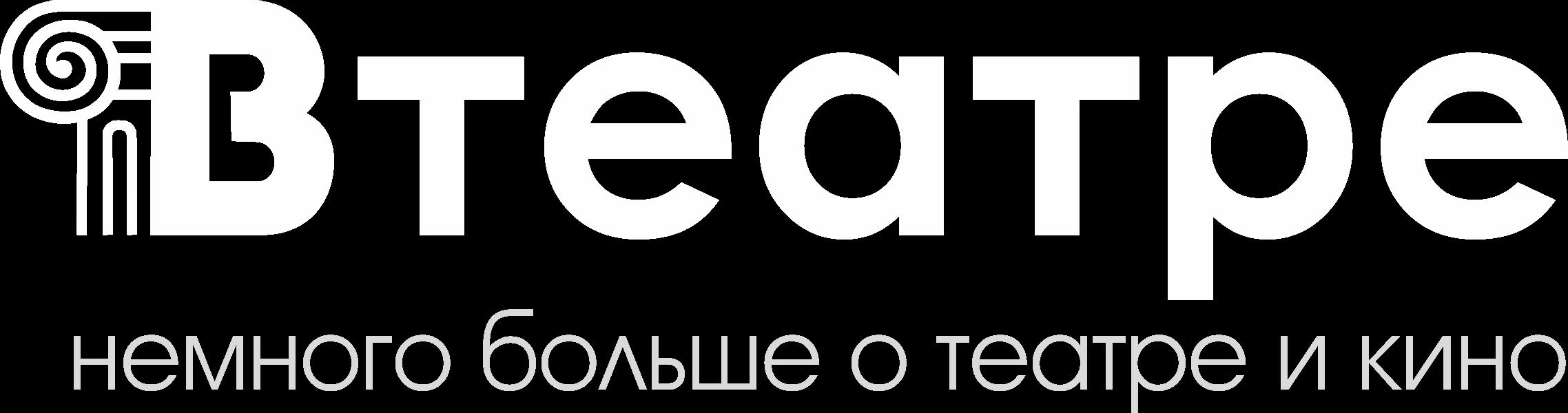 Втеатре