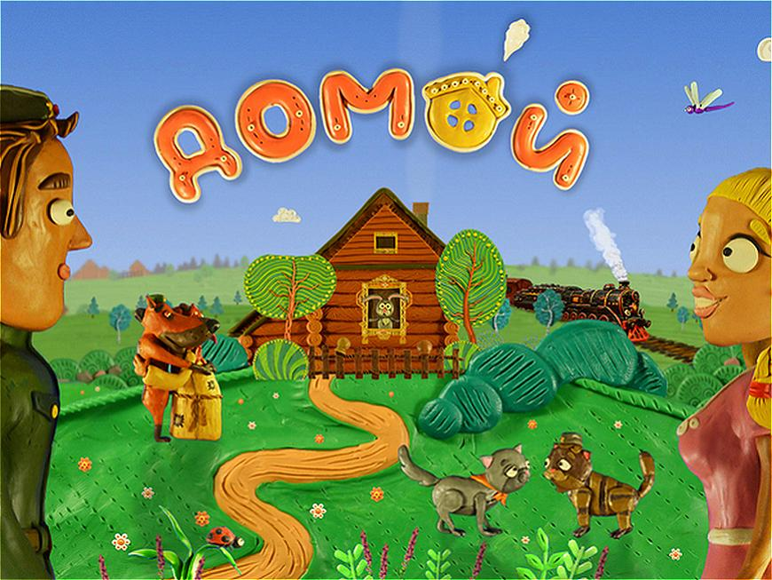 Казанский мультфильм «Домой» стал лучшим на международном кинофестивале