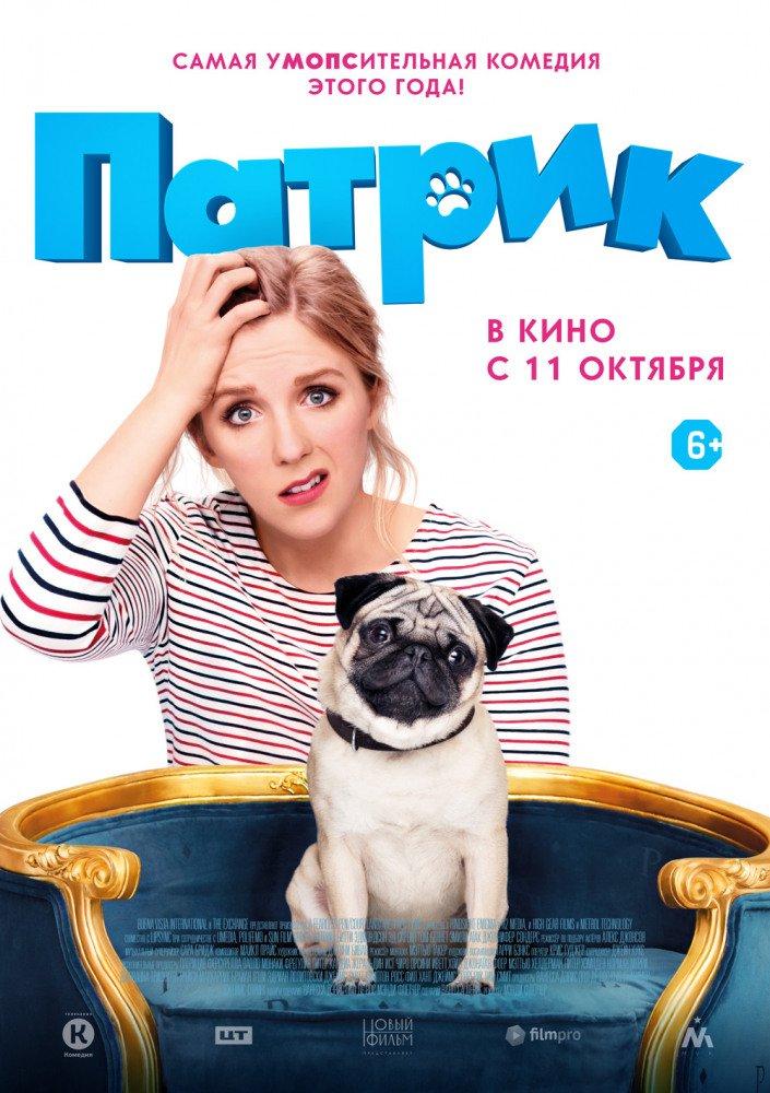 "«Шаг за шагом» - рецензия на фильм ""Патрик"""