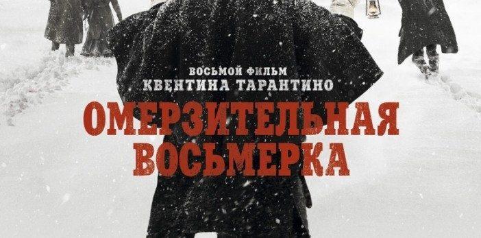 Смотреть фильм онлайн Омерзительная восьмерка (2015)
