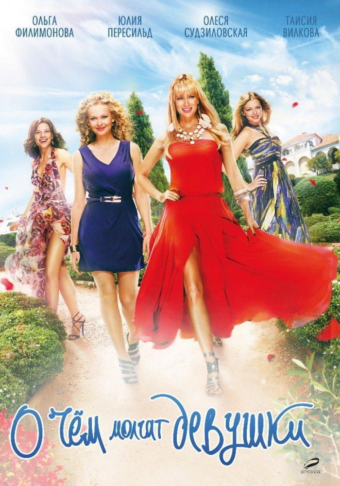 О чем молчат девушки (2013)