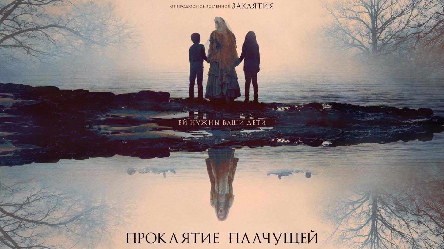Первый трейлер хоррора «Проклятие плачущей» от Джеймса Вана