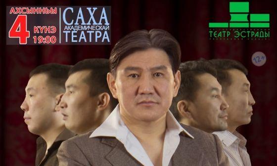 По просьбам зрителей в Якутске состоится повтор мюзикла «Киристэпиэл»