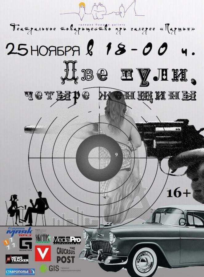 """Спектакль """"Две пули, четыре женщины"""" покажут в Ставрополе"""