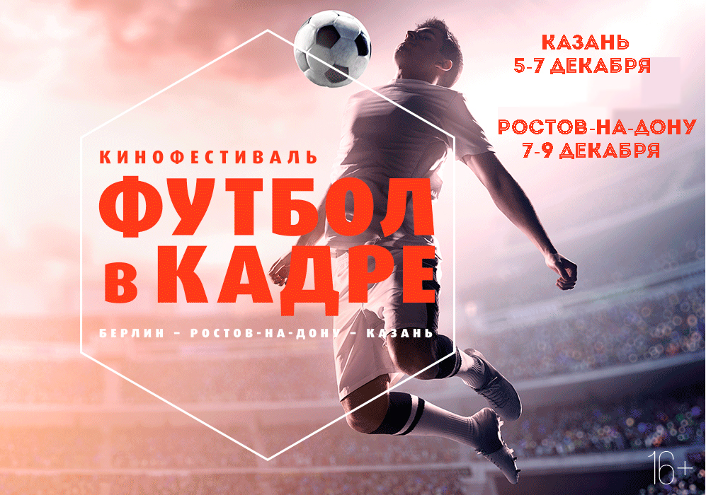 "Кино по следам Чемпионата Мира - ""Футбол в кадре"""