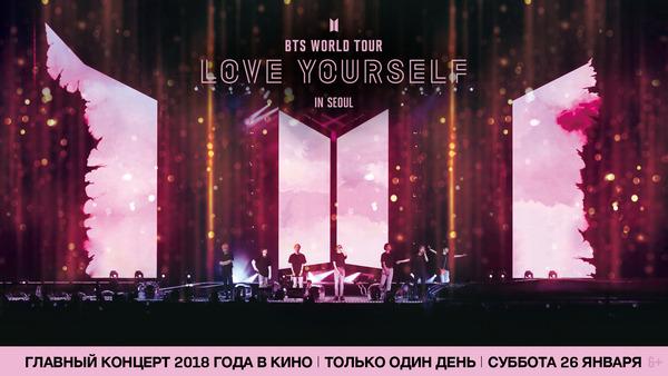 BTS LOVE YOURSELF TOUR IN SEOUL билеты уже в продаже