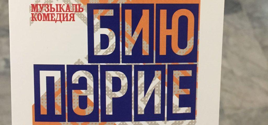 """""""Одержимый мечтой"""" - рецензия на спектакль """"Одержимый танцем"""""""