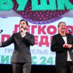 """В Москве прошла премьера комедии """"Бабушка легкого поведения 2"""""""