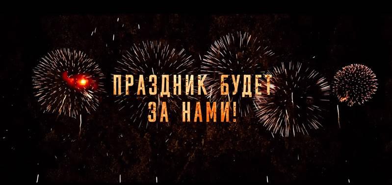 Экипаж нового экшн-блокбастера «Т-34» поздравляет всех с наступающими Новым Годом и Рождеством!