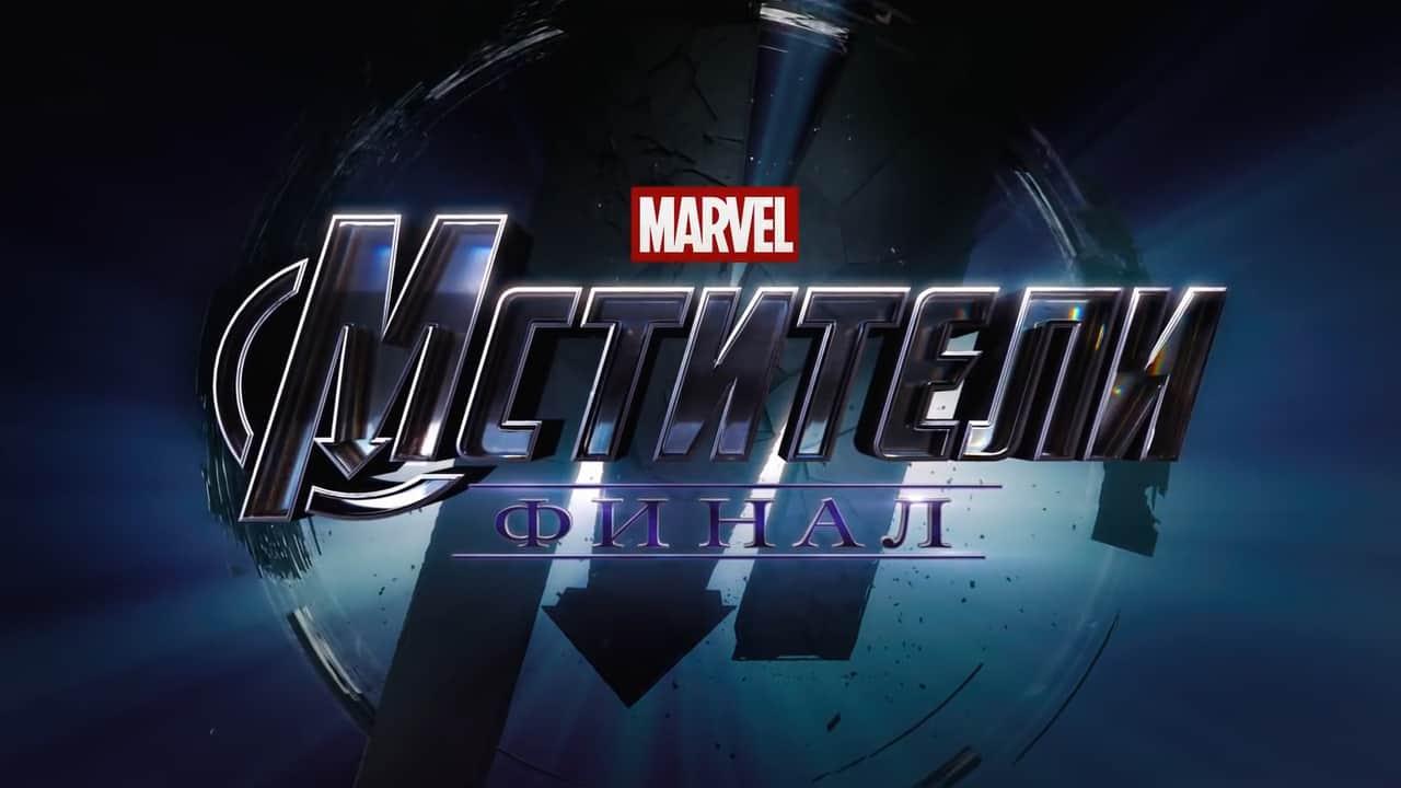 Новый трейлер к фильму MARVEL «Мстители: Финал»