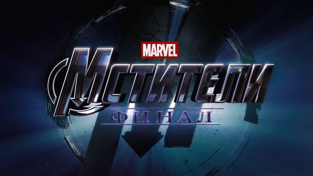 «Мстители: Финал» стал самым кассовым фильмом в истории