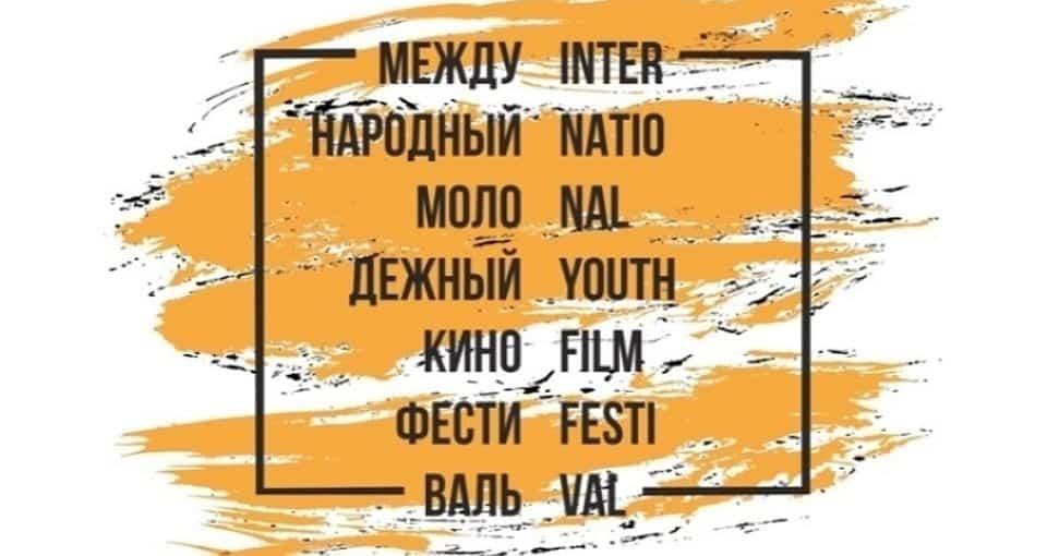Международный молодежный кинофестиваль-2019
