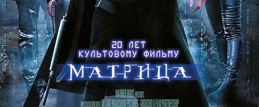 Легендарная «Матрица» в 4К: премьерный показ в киноцентре «Октябрь»