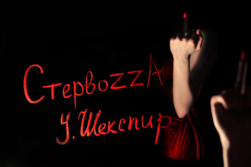 О спектакле «Стервоzzа» театрального лофта «Компас-центр»