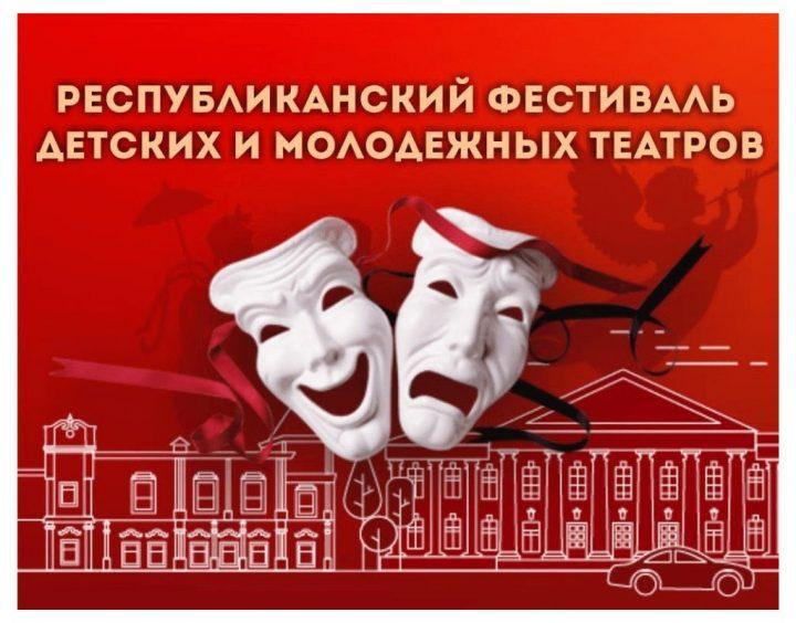 В Уфе пройдет республиканский фестиваль детских и молодежных театров