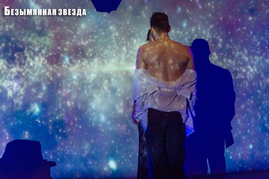 «Если звезды зажигают, значит - это кому-нибудь нужно?»: рецензия на спектакль «Безымянная звезда»