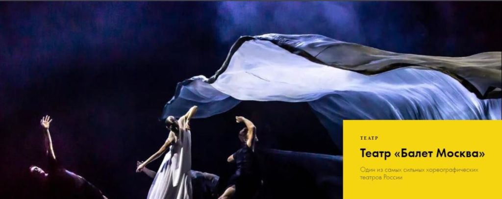 Москвичей приглашают посмотреть онлайн-балет в стиле техно