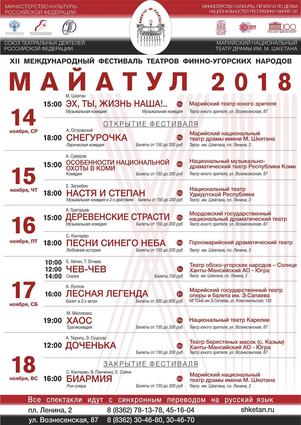 """Программа фестиваля """"Майатул"""""""
