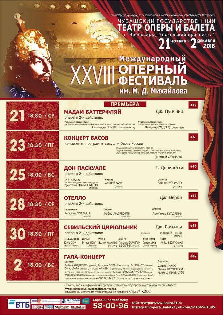 ПрограммаМеждународного оперного фестиваля им. М.Д. Михайлова в Чебоксарах