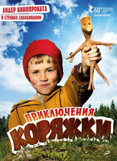 Приключения Коряжки (2009)