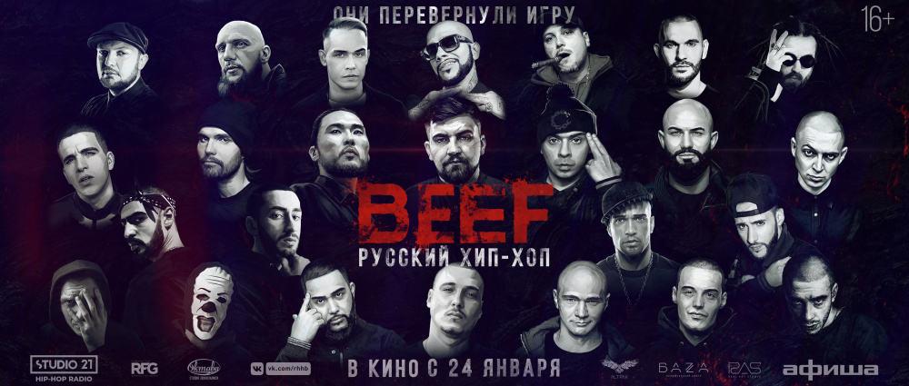 """«Что для тебя хип-хоп?» - рецензия на фильм """"BEEF: Русский хип-хоп"""""""