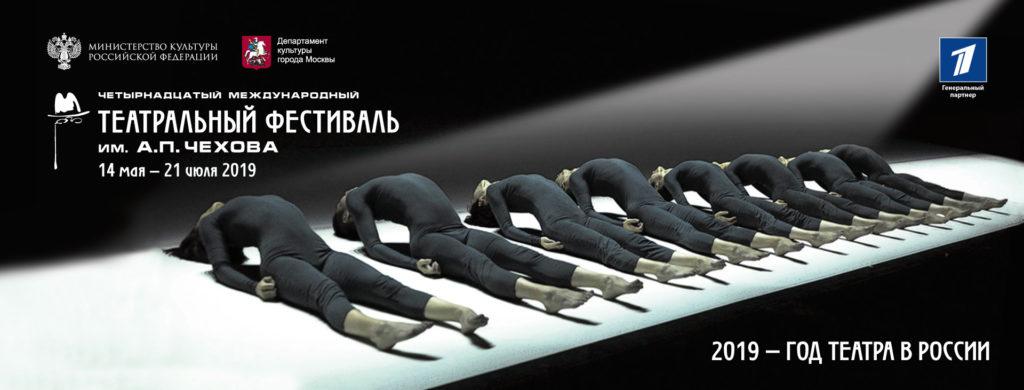 22 театра из разных стран мира примут участие в XIV Международном театральном фестивале имени Чехова