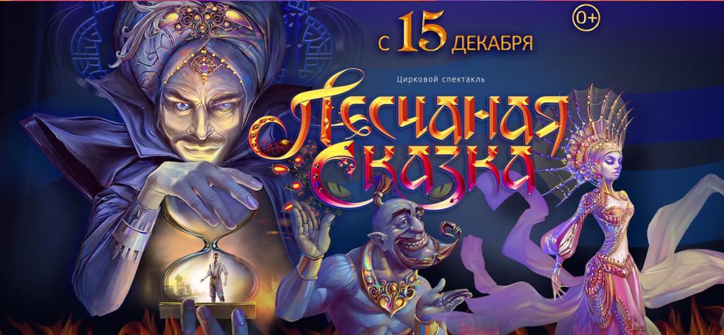 Рецензия зрителя на цирковое представление «Песчаная сказка» - мнения и страсти