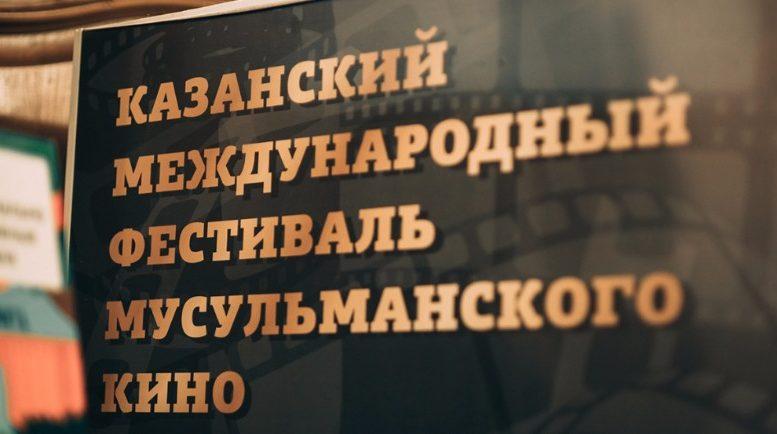 Фестиваль мусульманского кино в Казани начнет свою работу с 24 апреля