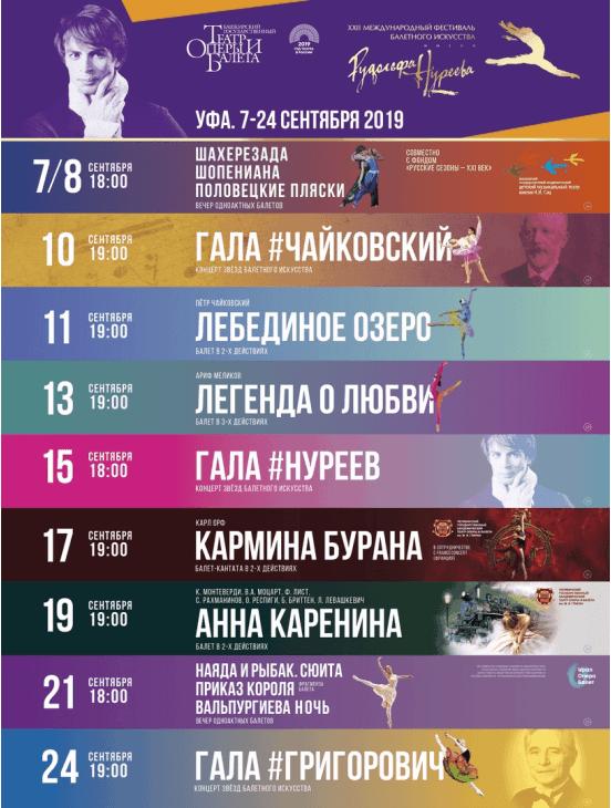 Стала известна программа фестиваля балетного искусства им. Рудольфа Нуреева